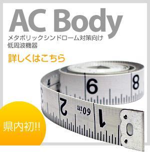 メタボリックシンドローム対策向け低周波機器「AC Body」